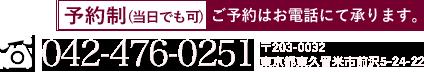 042-476-0251